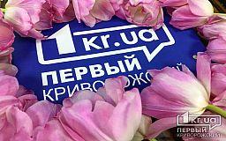 Редакція «Першого Криворізького» вітає українських викладачів з Днем працівників освіти