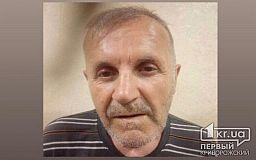 Родные разыскивают без вести пропавшего 64-летнего криворожанина