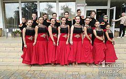 Криворожский ансамбль бального танца завоевал первое место на Всеукраинском фестивале
