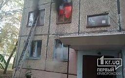 В Кривом Роге за сутки трижды горели квартиры