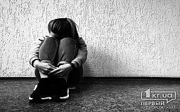 Психолог розповів криворіжцям як подолати осінню депресію