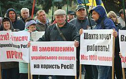 Работники криворожских промпредприятий митинговали против принятия кабального закона №1210