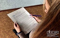 В Кривом Роге родителям школьников предлагают подписать непонятное соглашение на обработку персональных данных