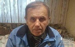 Криворожанин пообещал 50 тысяч гривен тем, кто поможет найти пропавшего отца