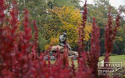 Погода в Кривом Роге и гороскоп для горожан на 13 октября
