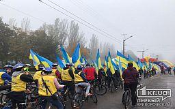 Онлайн велозаезд криворожан ко Дню защитника Украины и козацтва