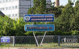 В Кривом Роге во всех больницах и ТРЦ ищут взрывчатку