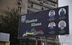 Криворожане почтили память Героев, погибших в зоне АТО и ООС, которые в октябре праздновали бы День рождения