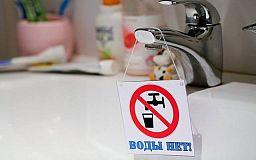 16 октября в Кривом Роге отключат воду в нескольких детсадах и школе