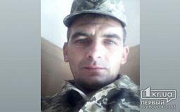 В Кривом Роге разыскивают без вести пропавшего военнослужащего