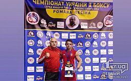 Боксер из Кривого Рога завоевал бронзу на чемпионате Украины