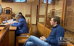 Уголовные дела экс-нардепов из Кривого Рога переданы в суд
