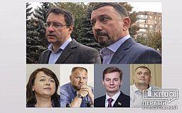 Більшість нардепів з Кривого Рогу підтримали законопроєкт  щодо викриття корупціонерів
