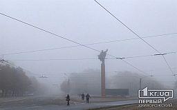 Жителей Кривого Рога предупреждают об опасной туманности