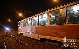 В Кривом Роге приостановят движение нескольких трамвайных маршрутов