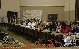 В Кривом Роге участники конкурса «Общественный бюджет 2020» презентовали проекты