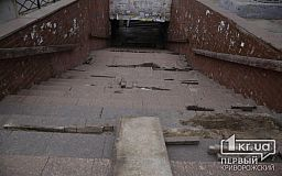 На 95 квартале в Кривом Роге начался частичный ремонт подземного перехода