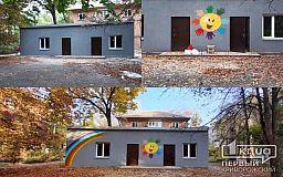 Здание криворожского центра для детей с синдромом Дауна утеплили за деньги «Общественного бюджета»