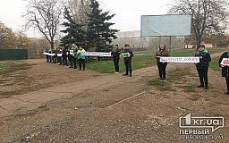 У Кривому Розі школярі вийшли на акцію у рамках Всеукраїнського хештег-марафону
