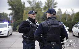 Патрульні Кривого Рогу запрошують на тренінг «ЗупиниТи насильство»