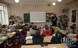 За несколько дней криворожские патрульные пообщались с 744 школьниками в рамках пилотного проекта «Долоні безпеки»