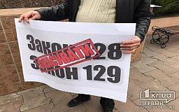 В Кривом Роге предприниматели вышли на акцию протеста против Законов Украины 128 и 129