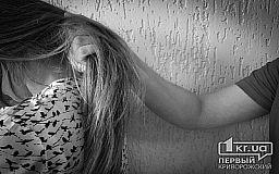 В этом году криворожане 900 раз заявили в полицию о домашнем насилии