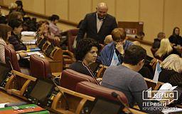 Криворожские депутаты собрались на октябрьское заседание сессии