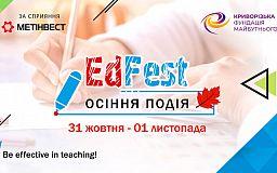 Лучшие педагоги Кривого Рога встретятся на образовательном форумеEdFest