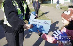 Не разговаривать за рулем и быть внимательными на дороге попросили автомобилистов школьники во время уличной акции в Кривом Роге