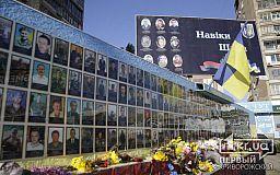 О девятерых криворожанах, отдавших жизнь за Украину, напомнили в центре города