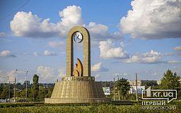 На кольце 30-летия Победы в Кривом Роге распались часы памяти
