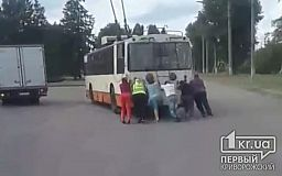 Шестеро криворожан толкали троллейбус