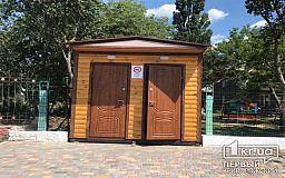 Криворожские чиновники не смогли выбрать туалет, на который был выделен миллион гривен