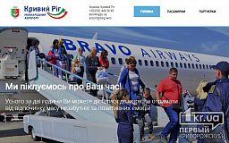 На сайте криворожского аэропорта с начала 2019 года не опубликовано ни одной новости