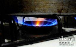 Жители нескольких улиц Кривого Рога останутся без газа