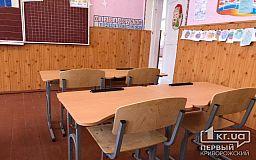 Для учнів шкіл Металургійного району Кривого Рогу вже закупили нові меблі та дидактичні матеріали