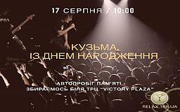 В День Рождения украинского музыканта Андрея Кузьменка криворожане устроят автопробег