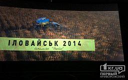 На экранах криворожских кинотеатров покажут фильм об Иловайской трагедии