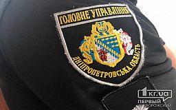 Кожна восьма посада в поліції Дніпропетровської області вакантна