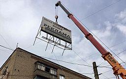 В Кривом Роге продолжают демонтировать незаконные и аварийные рекламные борды