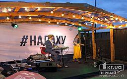 Вокал і клавіші - дует з Нью-Йорку криворіжці слухають на даху