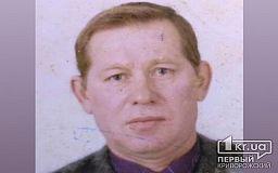 Криворожанина, пропавшего без вести неделю назад, разыскивает полиция