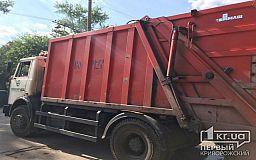Криворожанам придется платить за вывоз мусора больше