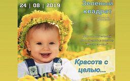 Криворожанка, претендующая на корону конкурса «Мисс Украина 2019», проведет благотворительный аукцион для солнечных детей