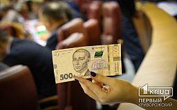 Криворожские чиновники начинают планировать следующий финансовый год