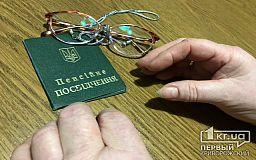 Более 170 пожилых горожан живут в криворожских домах милосердия