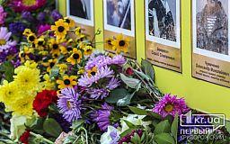 Криворожане молча почтили память погибших героев