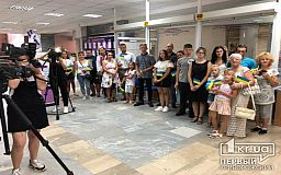 Шестеро криворіжців отримали паспорти в урочистій обстановці