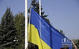 Стяг із двох рівновеликих горизонтальних смуг синього і жовтого кольорів урочисто піднято біля виконкому міськради Кривого Рогу